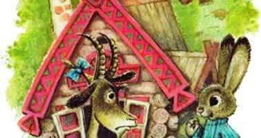 Коза-дереза — русская народная сказка