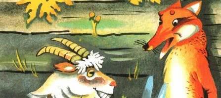 Лиса и козел — русская народная сказка