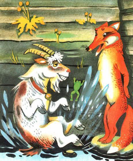 Лиса и козел - русская народная сказка