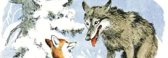 Лиса и волк — русская народная сказка
