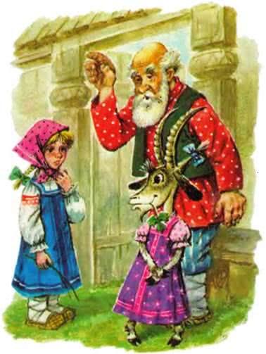 Коза-дереза - русская народная сказка