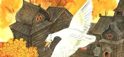 Белая уточка — русская народная сказка