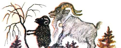 Храбрый баран — русская народная сказка