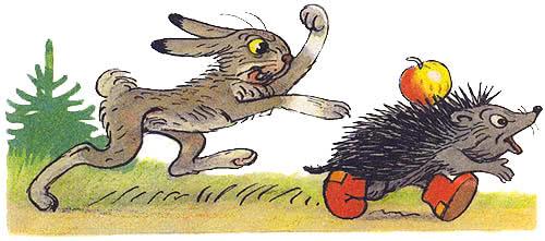 заяц гонится за ежом