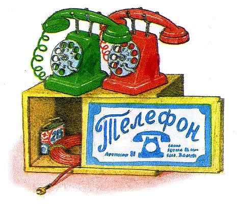 Телефон — Носов Н.Н.