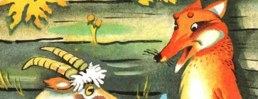 Лиса и козёл — русская народная аудиосказка