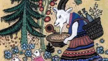 Коза — русская народная песенка