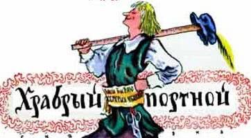 Храбрый портняжка — аудиосказка братьев Гримм