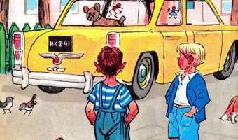 Автомобиль — аудио рассказ Носова