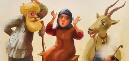 Сказка про козла (пьеса) — Самуил Маршак