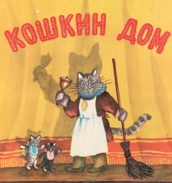Кошкин дом — Самуил Маршак