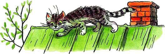 Котёнок по имени Гав - рассказы Остера