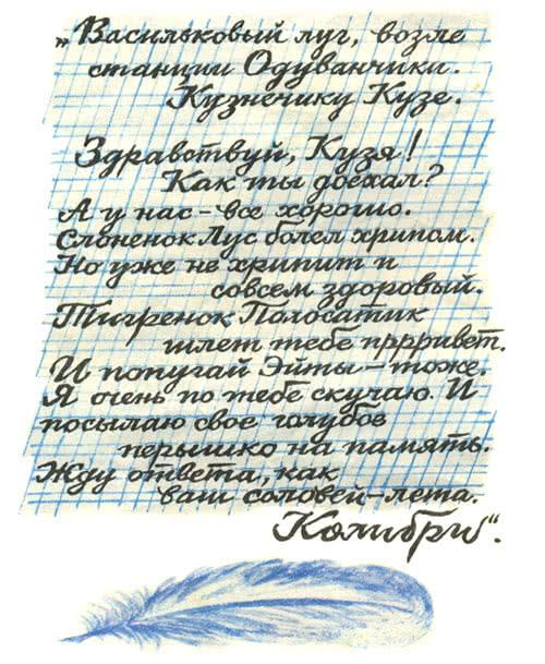 Дневник кузнечика Кузи - Пляцковский М.С.