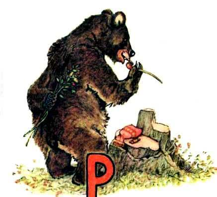 Как медведь трубку нашел - Сергей Михалков