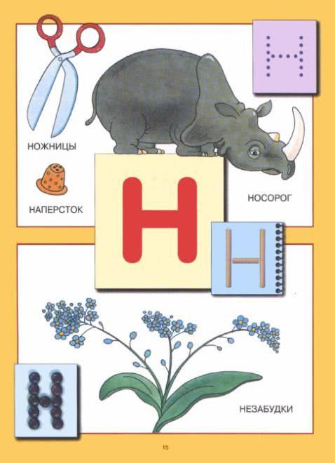 Азбука для малышей 2-3 лет