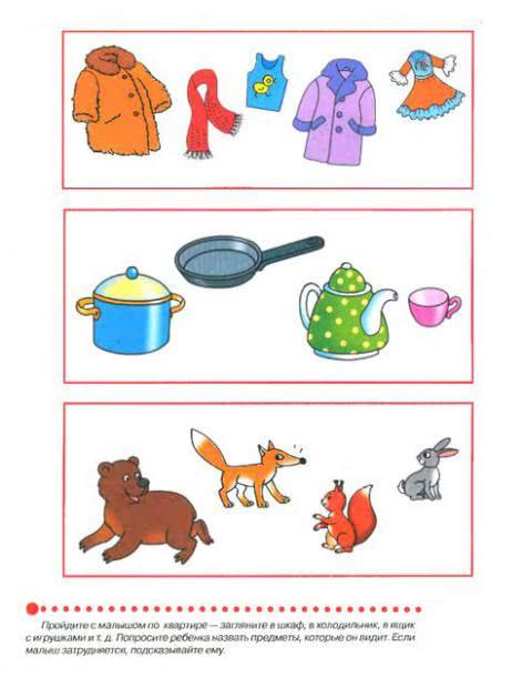 """Тест """"Что должен знать ребёнок в 2-3 года?"""""""