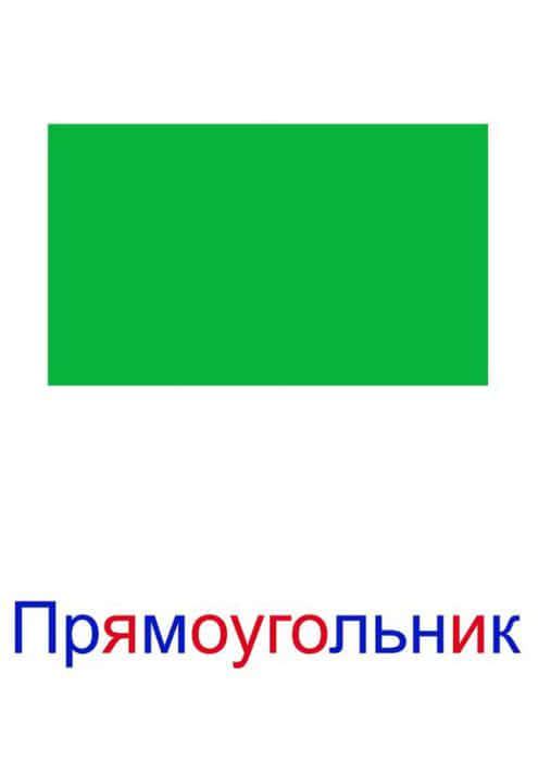 """Карточки """"Изучаем формы"""""""