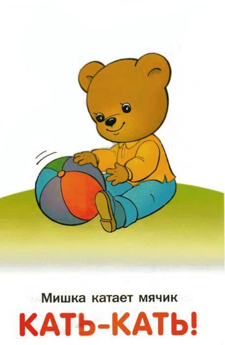 Звукоподражание для малышей