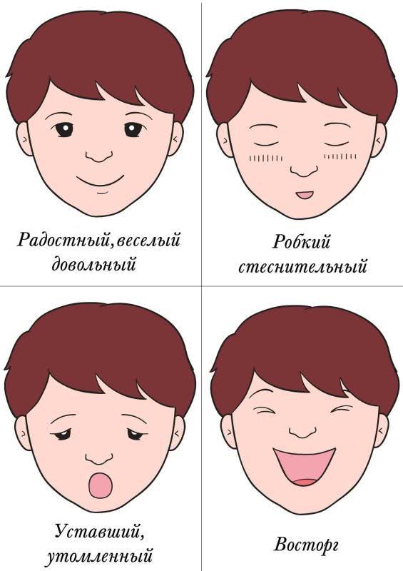 картинки с эмоциями для малышей бромелия