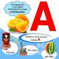 Карточки «Алфавит»