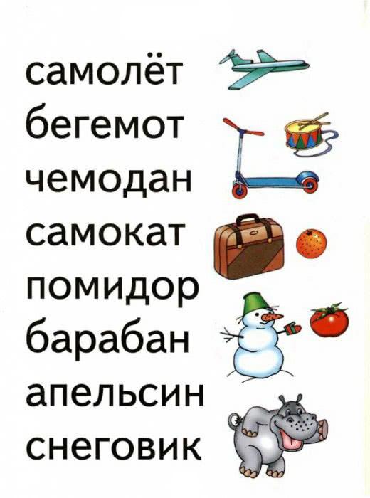Карточки для тренировки чтения