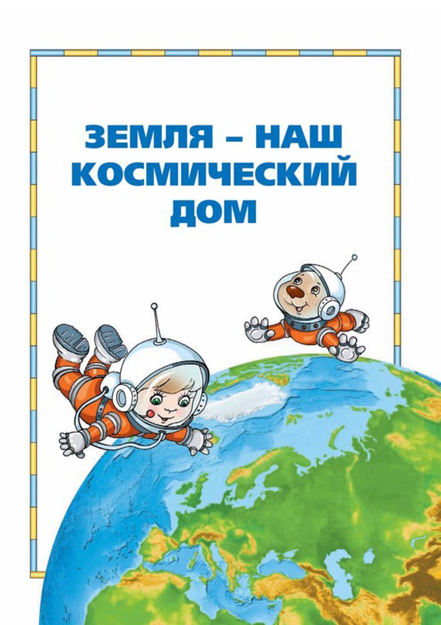 Космос. Пособия для детей.