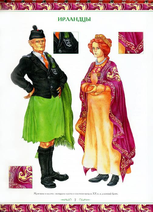 Национальные костюмы народов европы картинки с названиями