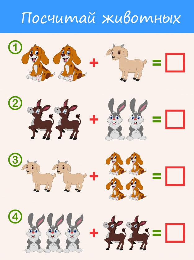Животные. Задания и упражнения.