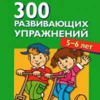 300 развивающих упражнений (5-6 лет)