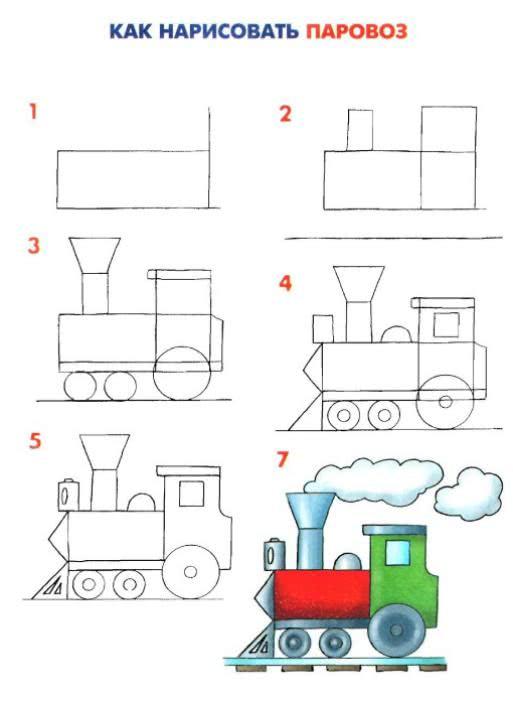 Рисуем технику и транспорт