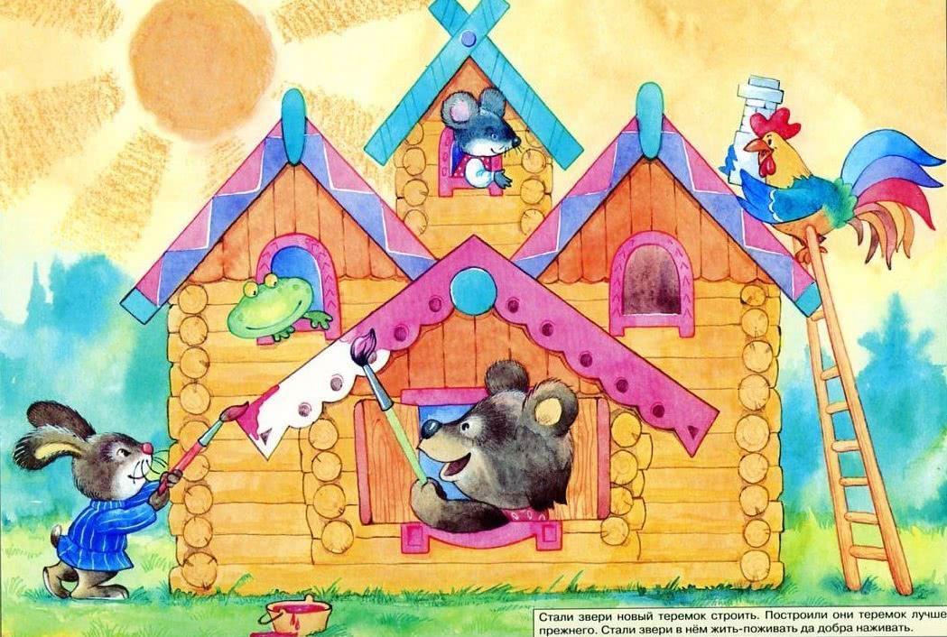 Картинка звери в домике