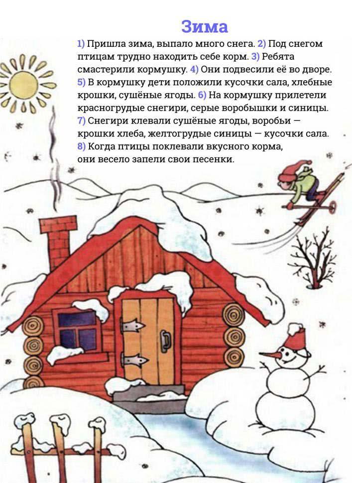 рассказ о зиме с картинками бесплатно широкоформатные обои