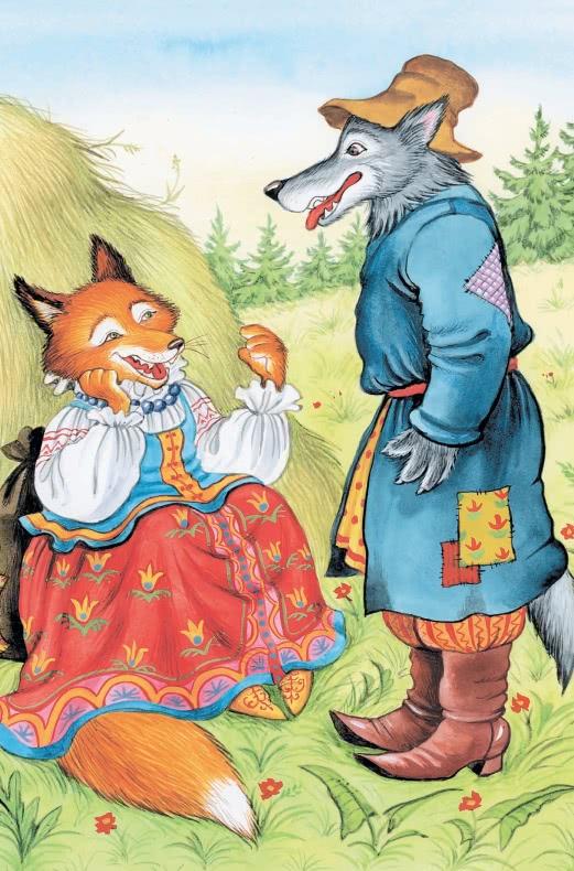 Волк и Лисица — басни Крылова