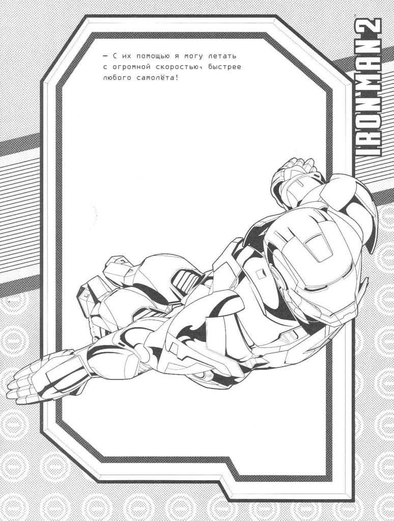 Раскраски Железный человек (Iron man)