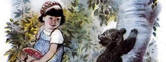 Маленькие рассказы: Аришка-Трусишка — Бианки В.В.