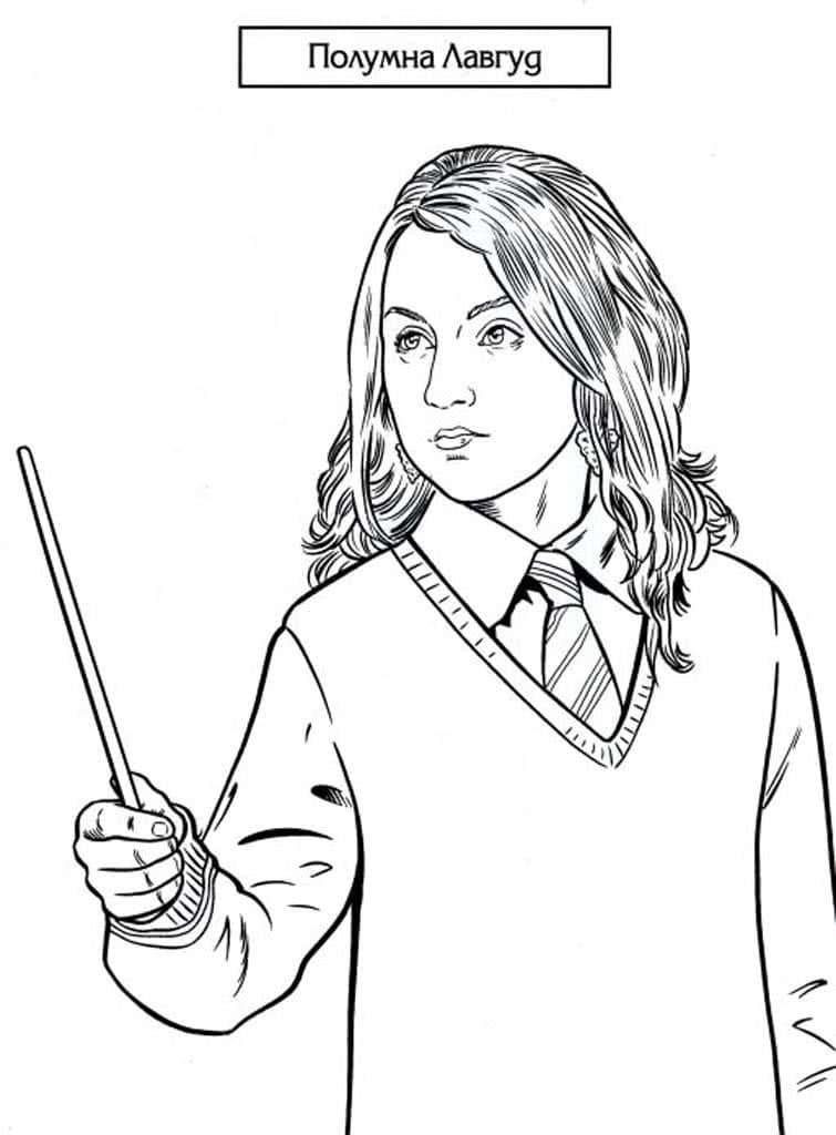Раскраски Гарри Поттер. Раскраски из книги Джоан Кэтлин ...