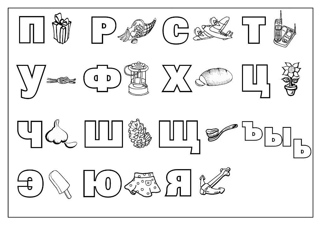 Раскраски русский алфавит с картинками
