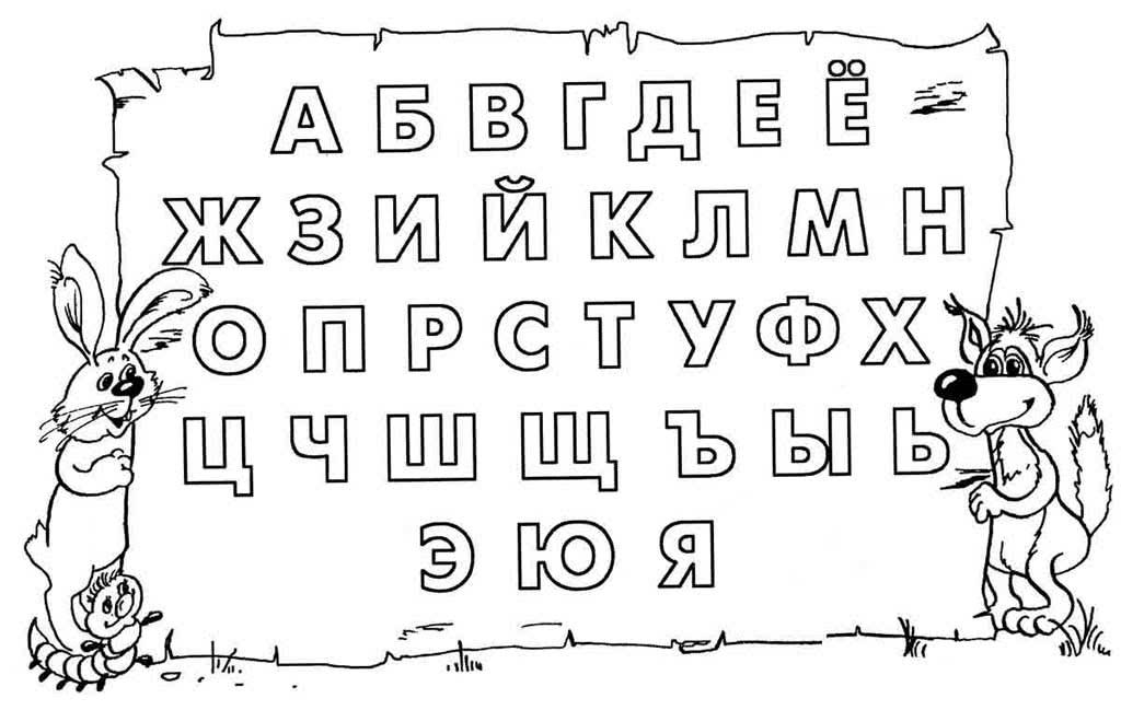 Раскраски Алфавит