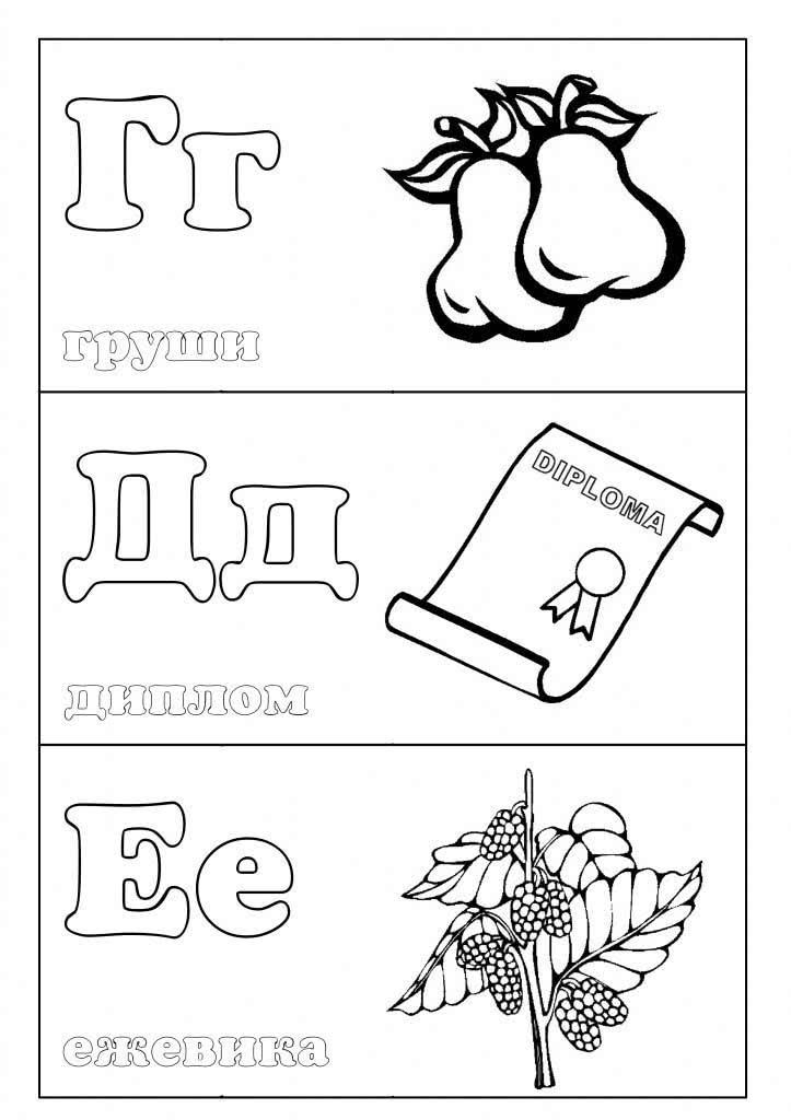раскраски алфавит раскраски букв русского алфавита