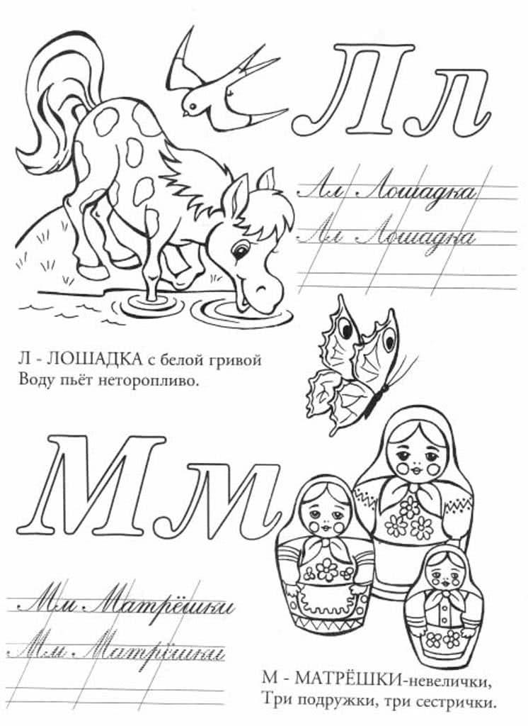 Раскраски Первые прописи с картинками