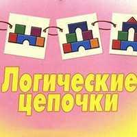 "Игра ""Логические цепочки"""