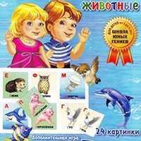 """Развивающее лото """"Животные"""". Для детей от 1,5 до 5 лет."""