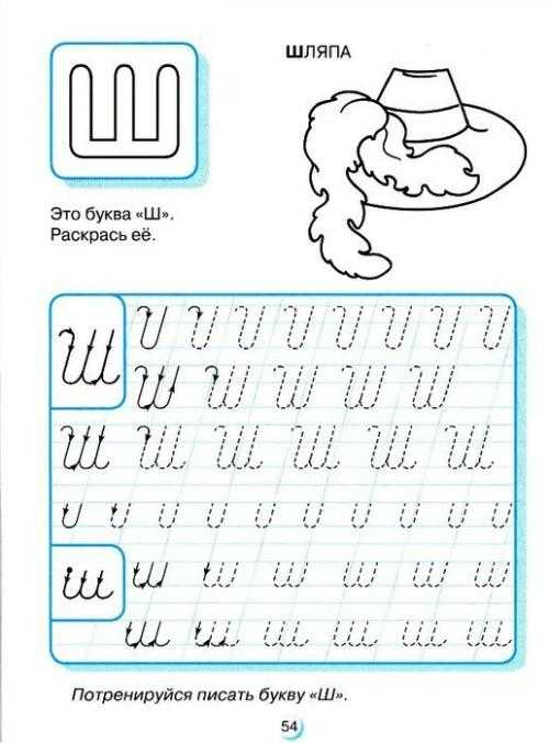 Как правильно писать буквы