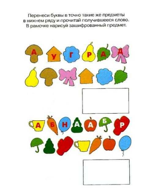 Ожившие буквы. Учимся грамоте.