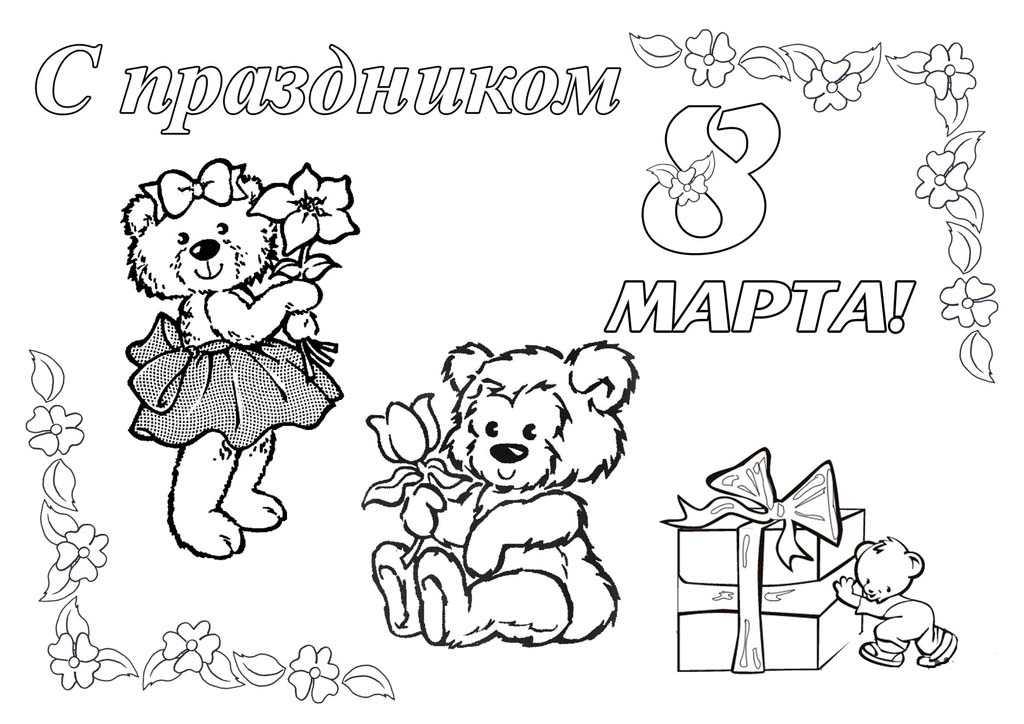 Открытка днем, открытка бабушке с 8 марта раскраска