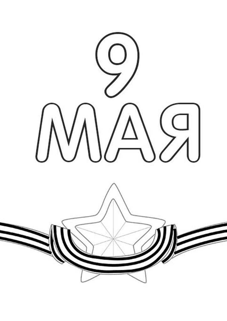 Открытки 9 мая раскраска