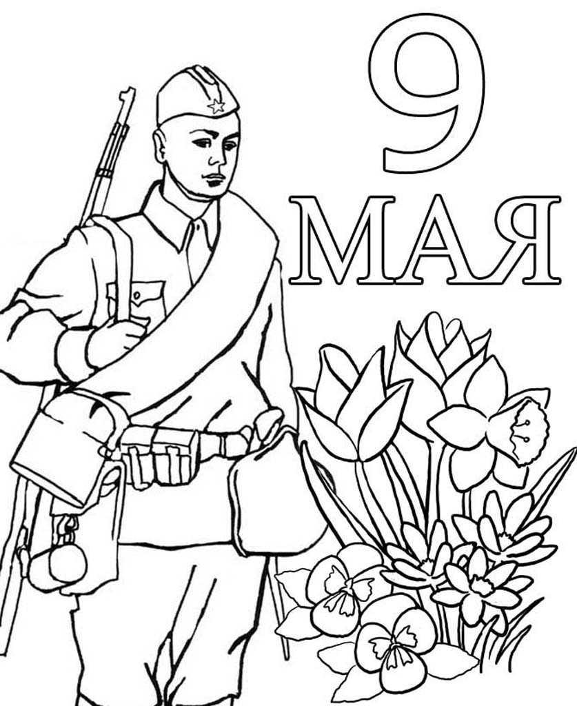 Раскраски 9 Мая