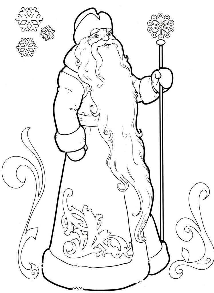 Раскраски Дед Мороз