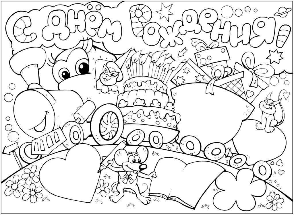 Раскраски День Рождения
