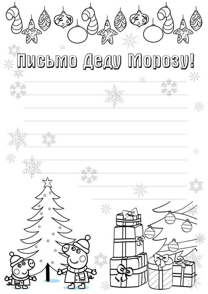 Раскраски Письмо Деду Морозу